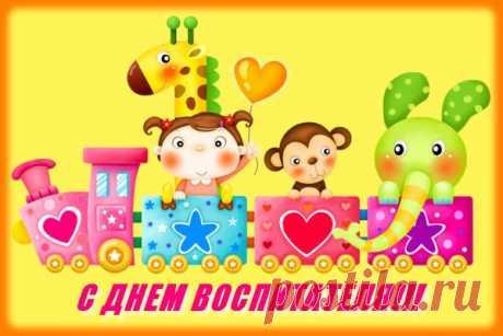 открытки с днем воспитателя и всех дошкольных работников - 11 тыс. картинок. Поиск Mail.Ru
