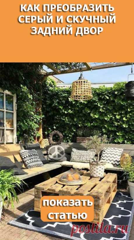 СМОТРИТЕ: Как преобразить серый и скучный задний двор