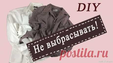 Не выбрасывайте старые рубашки СУПЕРИДЕЯ   Для себя любимой Добрый день, дорогие девочки! Не выбрасывайте старые рубашки! У меня есть идея для их использования в интерьере дачи или загородного дома. Мотив для наволочек может быть любой я выбрала дачный-осенний. Рисунок нарисовала сама, по индивидуальным размерам. Идея очень интересная и можно...