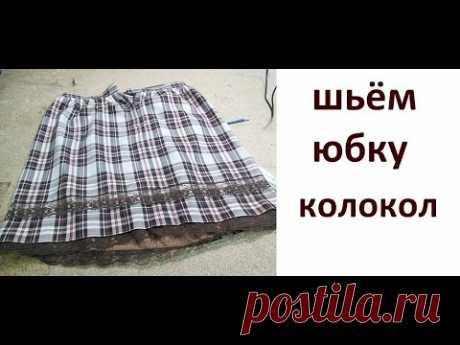 Как сшить юбку-колокол или Татьянку - Из ученицы - в профессионалы шитья. - Страна Мам