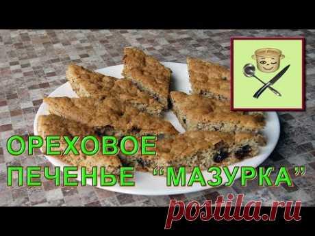Ореховое печенье «Мазурка» | ГОТОВИТЬ ПРОСТО!