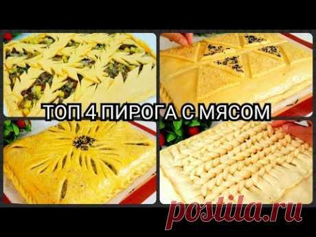 ТОП 4 ПИРОГА С МЯСОМ/ Красивые Песочные пироги / Вкуснейшие Пироги.