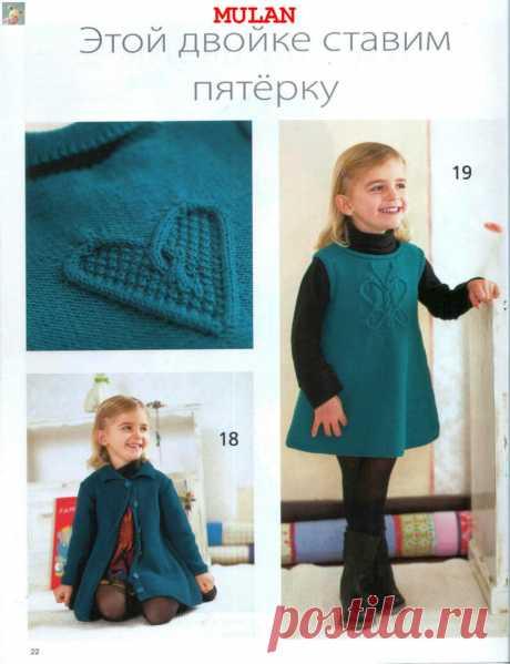 Сарафан с бабочкой и пальто с сердечком для девочки