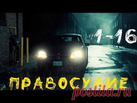Остросюжетный фильм про беззаконие [ Правосудие Погоня за ангелом ] Русские детективы