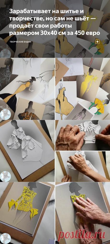 Зарабатывает на шитье и творчестве, но сам не шьёт — продаёт свои работы размером 30х40 см за 450 евро | Творческие будни | Яндекс Дзен
