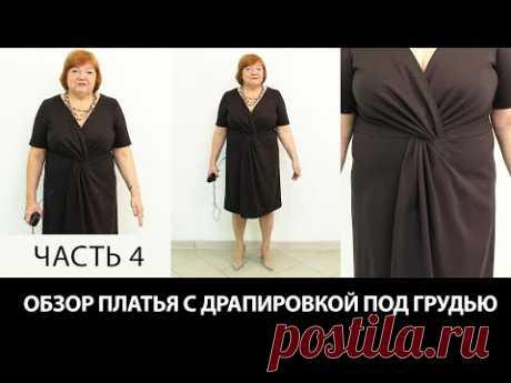 299117dc33f7637 Показ платья с драпировкой под грудью по японской технологии. Часть 4