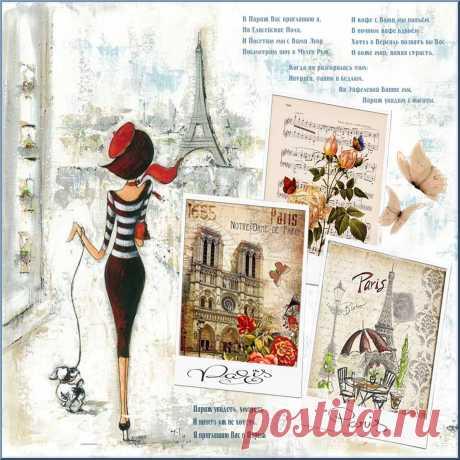 Приглашение в Париж ~ Плэйкасты ~ Beesona.Ru