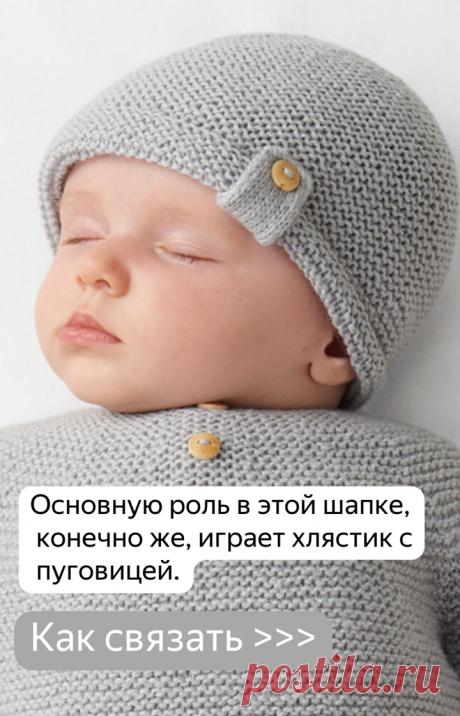 10 несложных шапочек для самых маленьких: вяжем на спицах | Verena.ru | Яндекс Дзен