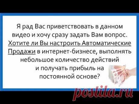 """Видеокурс """"Автоматическая воронка продаж 2.0"""""""
