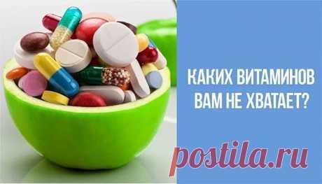 Каких витаминов Вам не хватает? И кто виноват? — Красота и здоровье