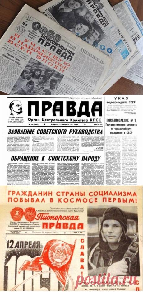 Какие газеты и журналы были популярные в советское время, что мы любили читать | Блоггерство на пенсии | Яндекс Дзен