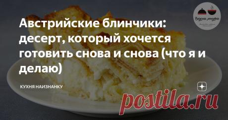 Австрийские блинчики: десерт, который хочется готовить снова и снова (что я и делаю)