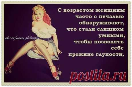 Женская психология.