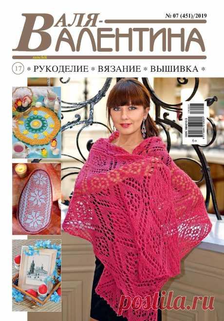 Валя-Валентина №07 (451) 2019