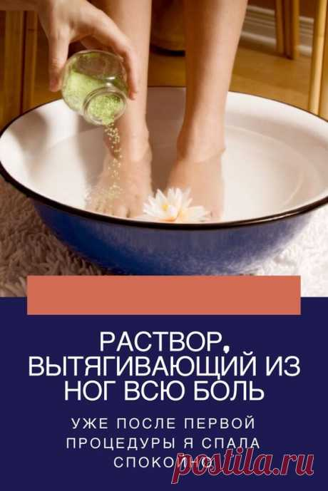 Опухшие ноги – результат накопления жидкости в ногах. К этому приводит чрезмерное потребление продуктов питания, богатых углеводами, и содержащих много соли. Причина опухших ног также может крыться в некоторых заболеваниях внутренних органов: сердца, почек или печени.