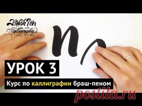 Урок 3. Курс по КАЛЛИГРАФИИ БРАШ-ПЕНОМ.