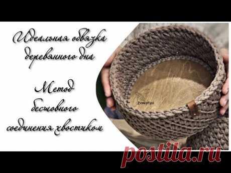 Идеальная обвязка деревянного донышка и метод бесшовного вязания хвостиком