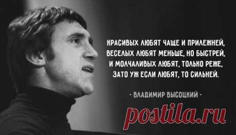 Не кричи нежных слов © Владимир Высоцкий