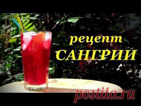 Рецепт Сангрии - YouTube