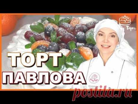 ► Торт «Павлова» ❣ Всеми любимый торт-безе Анна Павлова: лёгкий и нежный десерт со свежими ягодами