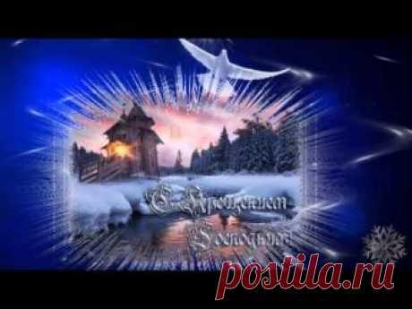 С Крещением Господним. Видео поздравление музыкальной открыткой с Крещением Господнем