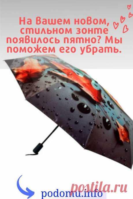 """При частом использовании зонт может быстро приобрести """"нетоварный"""" вид. Возможно появление пятнышек, разводов, въевшейся пыли и других загрязнений, которые не так-то легко и вывести без специальных средств. Поэтому владельцам приходится решать вопрос, как почистить зонтик наиболее простым и эффективным способом. #зонт#пятно#стирказонта#чистказонта#почиститьзонтлегко"""