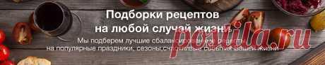 Подборки рецептов Подборки рецептов от Maggi на любой случай жизни