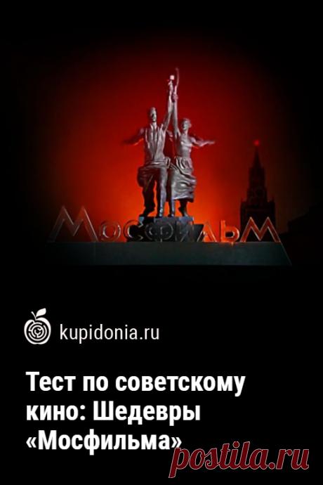 Тест по советскому кино: Шедевры «Мосфильма». Развлекательный тест по лучшим советским фильмам киностудии Мосфильм.