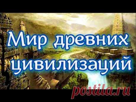 Мир древних цивилизаций География 5 класс