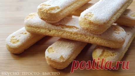 Печенье Савоярди. Как просто и быстро приготовить бисквитные палочки | Вкусно Просто Быстро | Яндекс Дзен