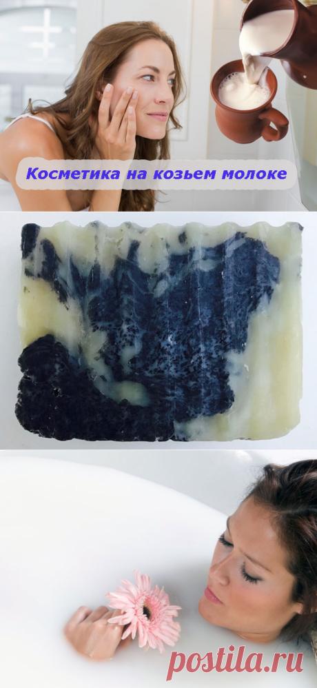 Косметика на козьем молоке для кожи лица и волос – шампунь и крем