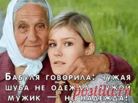 Чужого, внучка, сроду не бери.  Чужого, внучка, сроду не бери.  Берешь чужое — только лишь на время,  А отдаёшь навечно, но свои.  Не обо всем рассказывай подругам,  Свои секреты в сердце береги.  А вдруг, с подругой не поделишь друга.  Она секреты выложит твои.  Брезглива будь и не носи чужое  И вещи не раздаривай свои.  В дом нечисть не впускай — семья святое,  От глаз чужих ее побереги!  Под праздник не одалживай посуду.  Под вечер в долг соседям не давай....