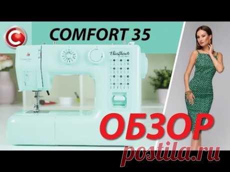 Швейная машина COMFORT 35 - обзор основных операций