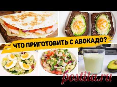 5 Рецептов с АВОКАДО - Быстрые и Полезные рецепты с АВОКАДО - Что приготовить с Авокадо?