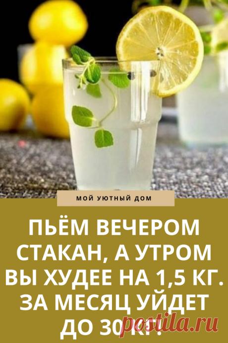 Рецепт как похудеть быстро и легко с помощью лимонной воды