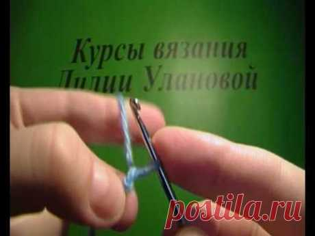 Бесплатные курсы вязания крючком на сайте Лилии Улановой