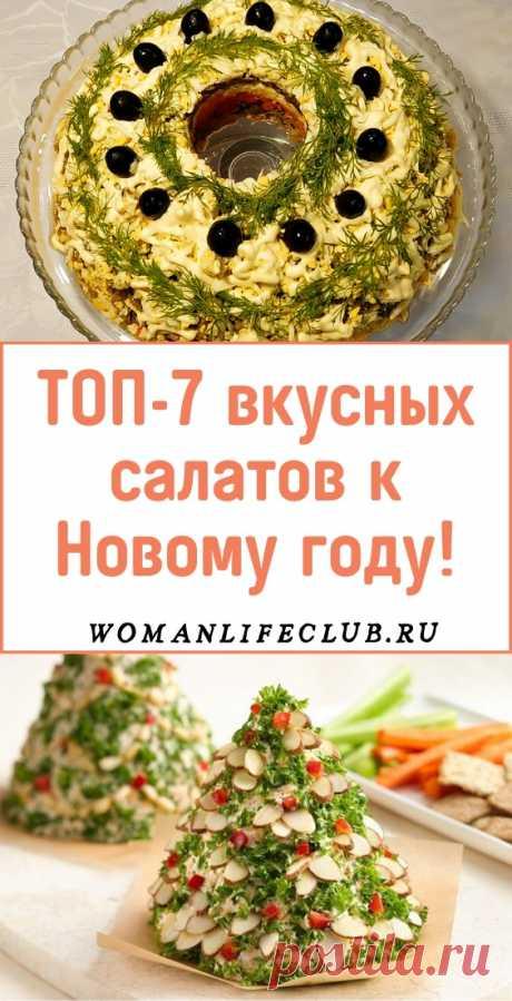 ТОП-7 вкусных салатов к Новому году! - womanlifeclub.ru