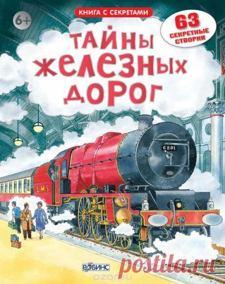 """Книга """"Тайны железных дорог"""" - купить на OZON книгу Тайны железных дорог с доставкой по почте   978-5-4366-0169-4 #ДетскиеКниги #Дети #РазвитиеДетей"""