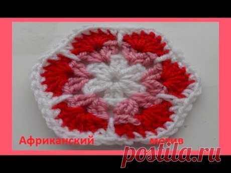 Африканский мотив крючком , crochet beautiful pattern (узор № 151)