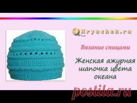 Женская ажурная шапка цвета океана спицами. Knitting. Hat.