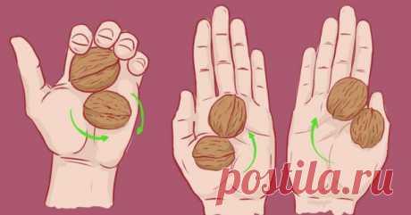 Всегда ношу в сумке 2 грецких ореха. Если ты узнаешь причину, сразу сделаешь так же…