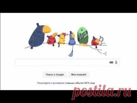 Google Doodle С Новым годом 2016