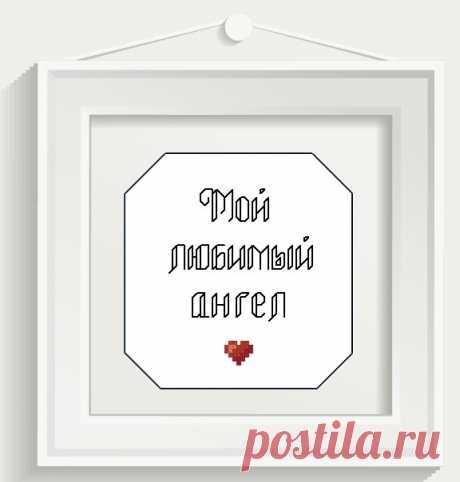 """Схема для вышивки надписи """"Мой любимый ангел"""" e-pattern.ru"""