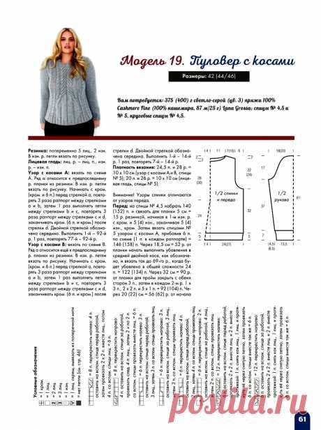 ПУЛОВЕРЫ спицами (описание и схемы) | Вяжем интересные проекты | Яндекс Дзен
