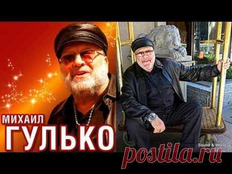 Михаил Гулько - Лучшие Песни.