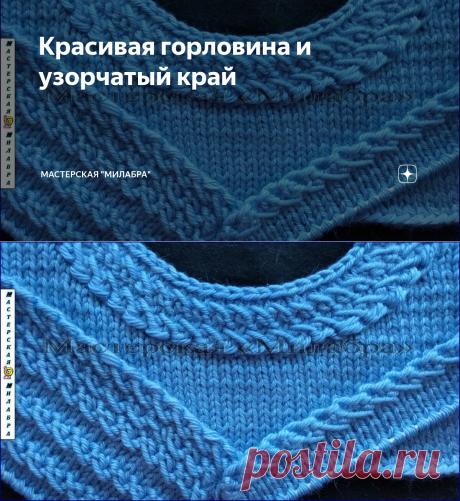 "Красивая горловина и узорчатый край | Мастерская ""Милабра"" | Яндекс Дзен"