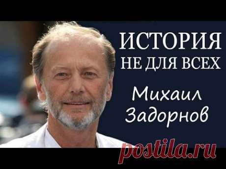 """Михаил Задорнов. Концерт """"История не для всех"""""""