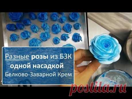 Как НЕЛЬЗЯ делать розы из белкового крема. Розы из БЗК одной насадкой!