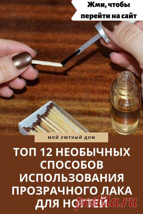 Способы как использовать прозрачный лак для ногтей