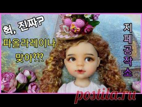 리페인팅-파올라레이나 칼라의 놀라운 변신 과정-Custom by 지페(doll repaint)